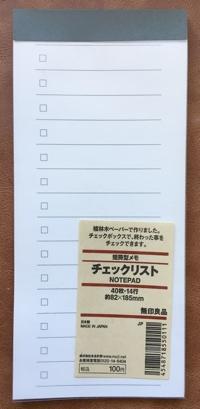 05 Notepad Web 200px.jpeg