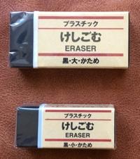 06 Erasers Web 200px.jpeg